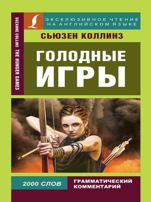 cover image of Голодные игры / the Hunger Games