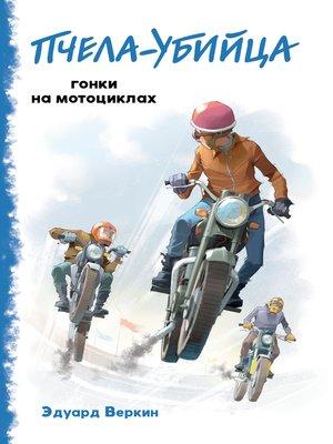 cover image of «Пчела-убийца». Гонки на мотоциклах
