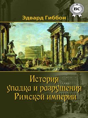 cover image of История упадка и разрушения Римской империи