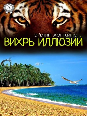 cover image of Вихрь иллюзий