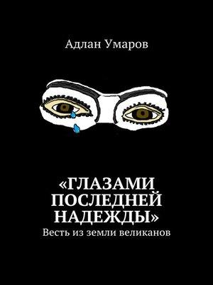 cover image of «Глазами последней надежды». Весть из земли великанов