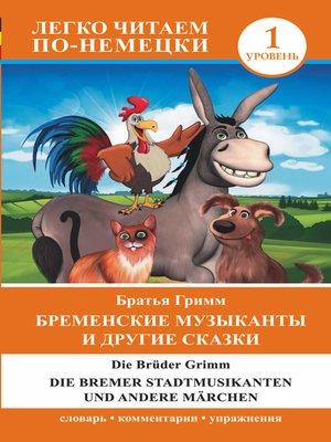 cover image of Бременские музыканты и другие сказки / Die Bremer Stadtmusikanten und andere Märchen
