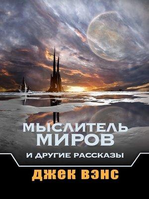 cover image of Мыслитель Миров и другие рассказы