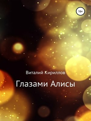cover image of Глазами Алисы. Сборник