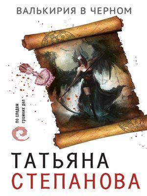 cover image of Валькирия в черном