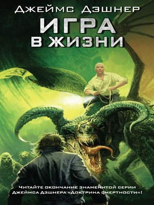 cover image of Игра в жизни