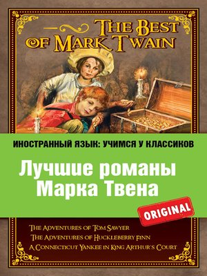 cover image of Лучшие романы Марка Твена / the Best of Mark Twain