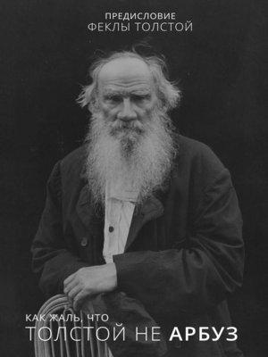 cover image of Как жаль, что Толстой не арбуз