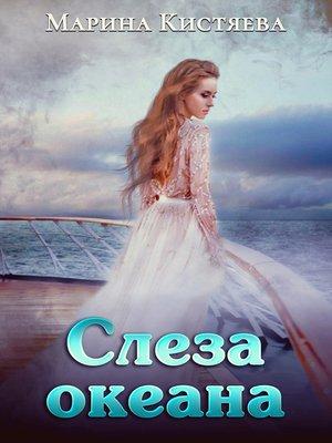 cover image of Слеза океана