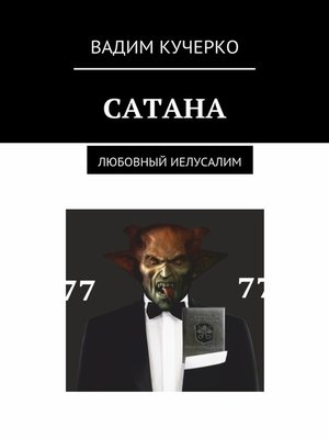 cover image of Сатана. Любовный Иелусалим