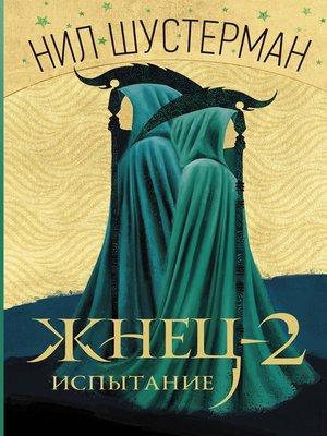 cover image of Жнец-2. Испытание
