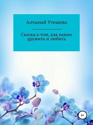 cover image of Сказка о том, как важно дружить и любить