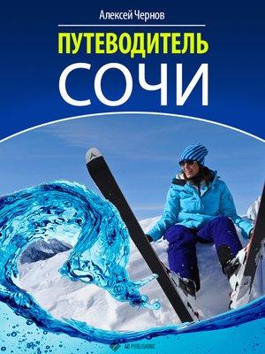 cover image of Путеводитель Сочи