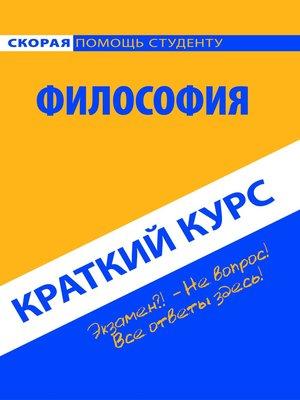 cover image of Философия. Краткий курс