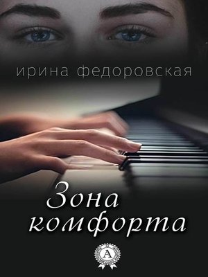 cover image of Зона комфорта