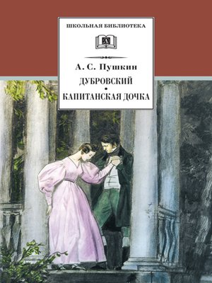 cover image of Дубровский. Капитанская дочка (сборник)