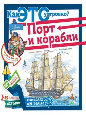 cover image of Порт и корабли