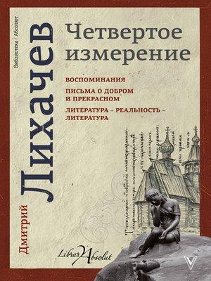 cover image of Четвертое измерение (сборник)