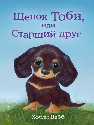 cover image of Щенок Тоби, или Старший друг