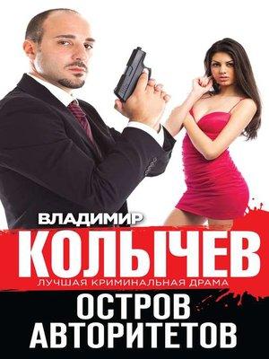 cover image of Остров авторитетов