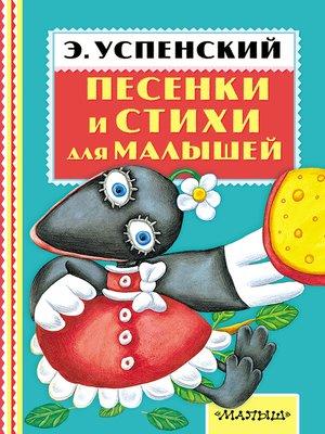 cover image of Песенки и стихи для малышей