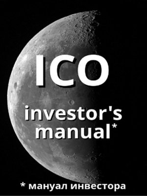 cover image of ICO investor's manual (мануал инвестора)