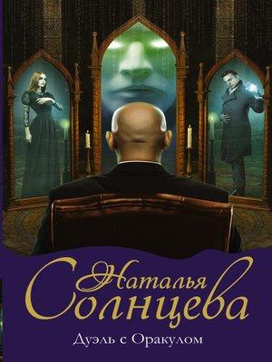 cover image of Дуэль с Оракулом
