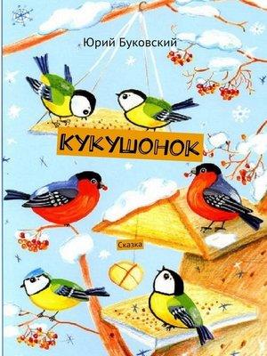cover image of Кукушонок. Сказка