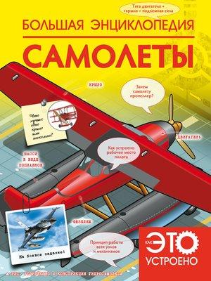 cover image of Большая энциклопедия. Самолеты