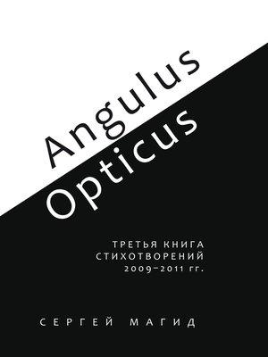 cover image of Angulus / Opticus. Третья книга стихотворений. 2009–2011 гг.