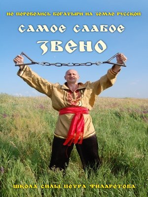 cover image of Самое слабое звено