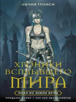 cover image of Ниал из Земли Ветра