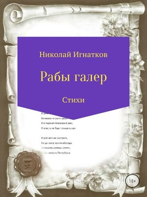 cover image of Рабы галер