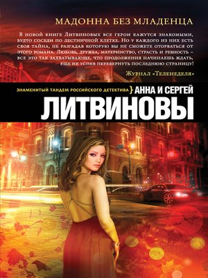 cover image of Мадонна без младенца