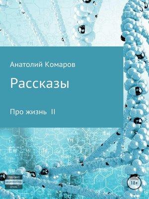cover image of Рассказы про жизнь 2