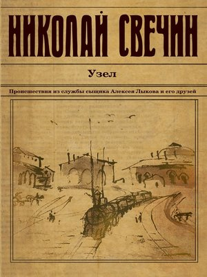 cover image of Узел