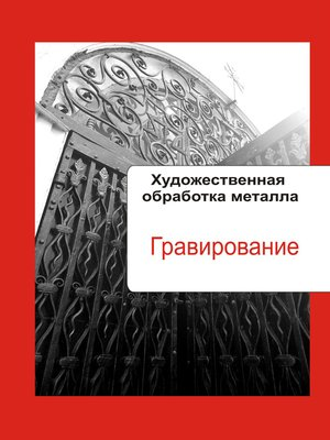 cover image of Художественная обработка металла. Гравирование