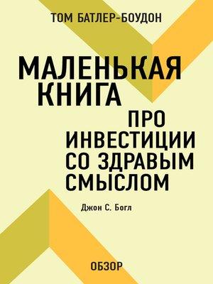 cover image of Маленькая книга про инвестиции со здравым смыслом. Джон С. Богл (обзор)