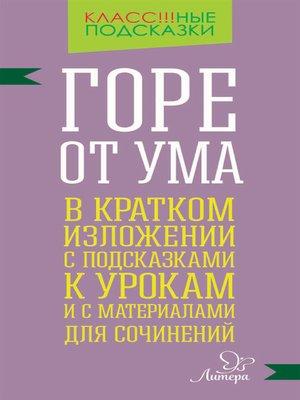 cover image of «Горе от ума» в кратком изложении с подсказками к уроками с материалами для сочинений