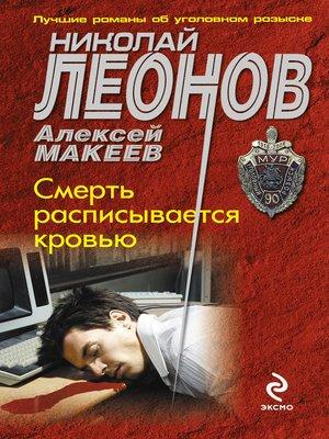 cover image of Смерть расписывается кровью