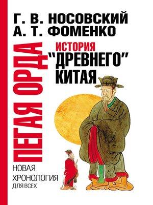 cover image of Пегая орда. История «древнего» Китая