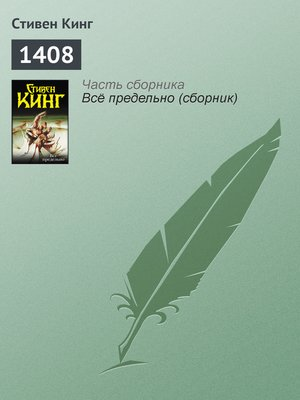 cover image of 1408