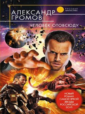cover image of Человек отовсюду