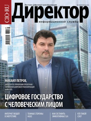 cover image of Директор Информационной Службы №03/2018