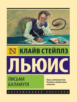 cover image of Письма Баламута. Баламут предлагает тост