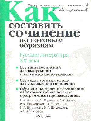cover image of Как составить сочинение по готовым образцам. Литература XX века