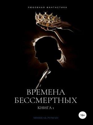 cover image of Времена Бессмертных