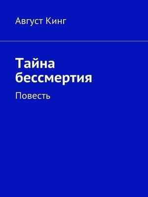 cover image of Тайна бессмертия. Повесть