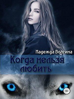 cover image of Когда нельзя любить.