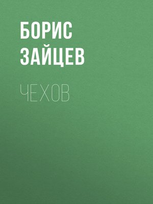 cover image of Чехов
